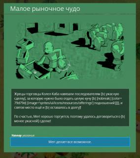 SmallMarketMiracle-description.png